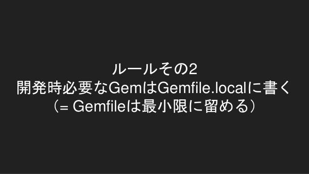 ルールその2 開発時必要なGemはGemfile.localに書く (= Gemfileは最小限に留める)