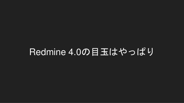Redmine 4.0の目玉はやっぱり