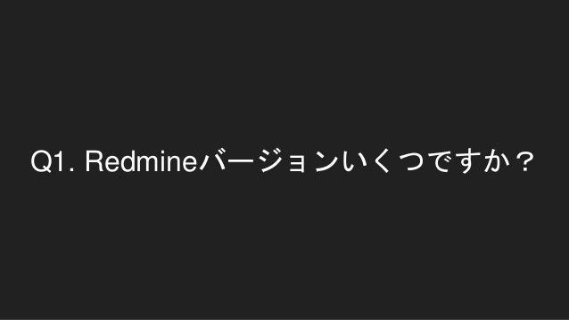 Q1. Redmineバージョンいくつですか?