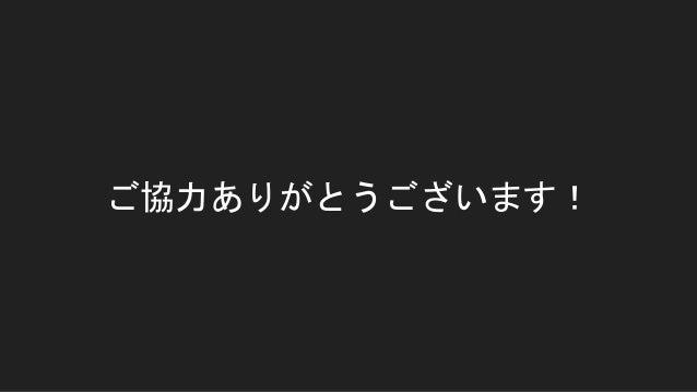 ご協力ありがとうございます!