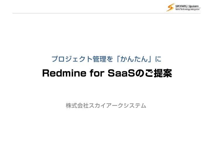プロジェクト管理を「かんたん」に  Redmine for SaaSのご提案      株式会社スカイアークシステム