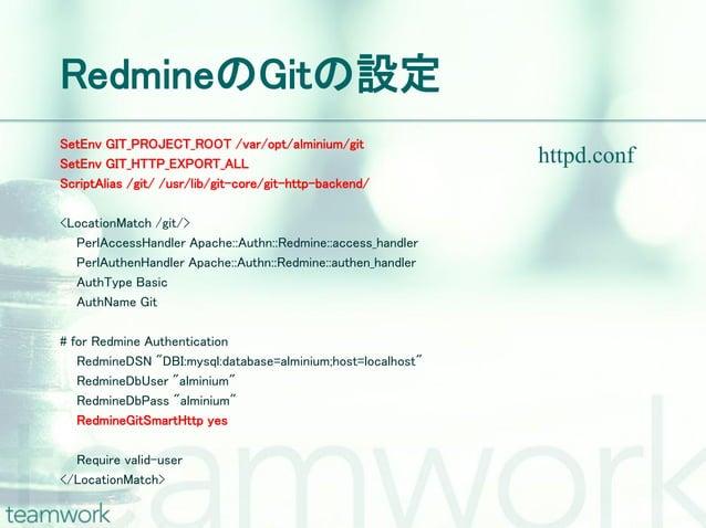 RedmineのGitの設定SetEnv GIT_PROJECT_ROOT /var/opt/alminium/gitSetEnv GIT_HTTP_EXPORT_ALL                                   ht...
