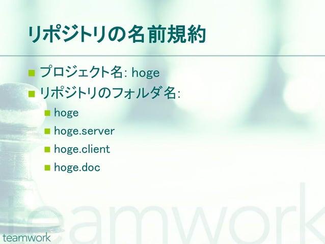 リポジトリの名前規約 プロジェクト名: hoge リポジトリのフォルダ名:     hoge     hoge.server     hoge.client     hoge.doc