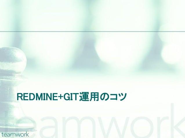 REDMINE+GIT運用のコツ