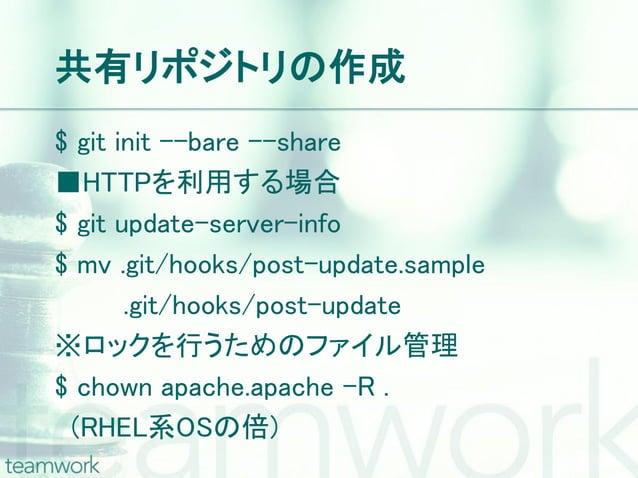 共有リポジトリの作成$ git init –-bare --share■HTTPを利用する場合$ git update-server-info$ mv .git/hooks/post-update.sample       .git/hooks...
