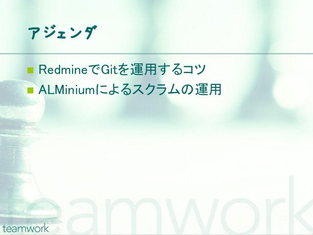 アジェンダ RedmineでGitを運用するコツ ALMiniumによるスクラムの運用