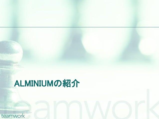ALMINIUMの紹介