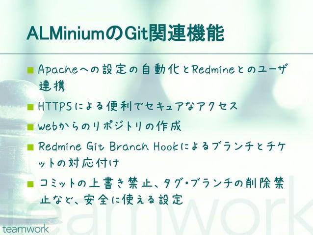 ALMiniumのGit関連機能 Apacheへの設定の自動化とRedmineとのユーザ  連携 HTTPSによる便利でセキュアなアクセス Webからのリポジトリの作成 Redmine Git Branch Hookによるブランチとチケ...