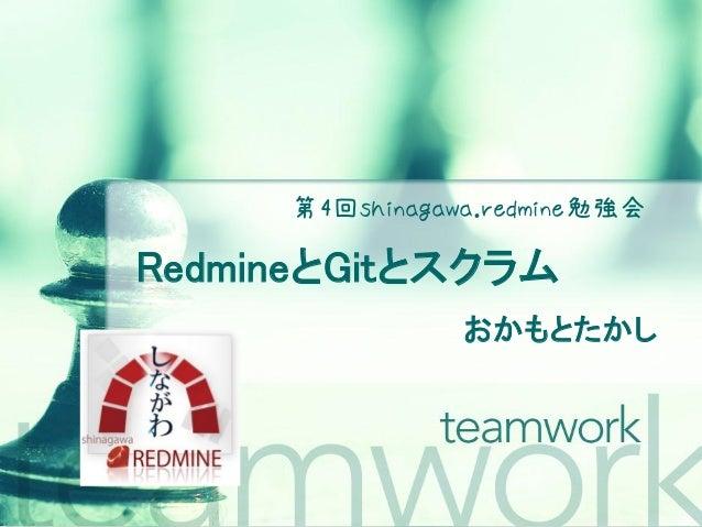 第4回shinagawa.redmine勉強会RedmineとGitとスクラム                おかもとたかし