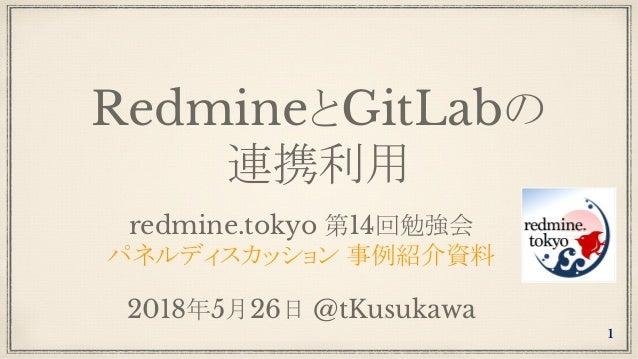 RedmineとGitLabの 連携利用 redmine.tokyo 第14回勉強会 パネルディスカッション 事例紹介資料 2018年5月26日 @tKusukawa 1