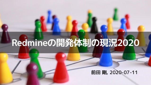 Redmineの開発体制の現況2020 前田 剛, 2020-07-11