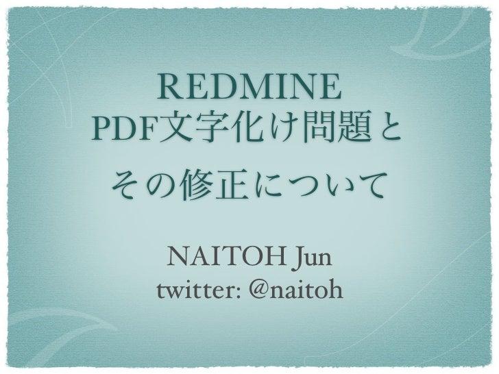 REDMINEPDF   NAITOH Jun  twitter: @naitoh
