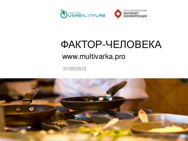 ФАКТОР-ЧЕЛОВЕКАwww.multivarka.pro21/05/2013