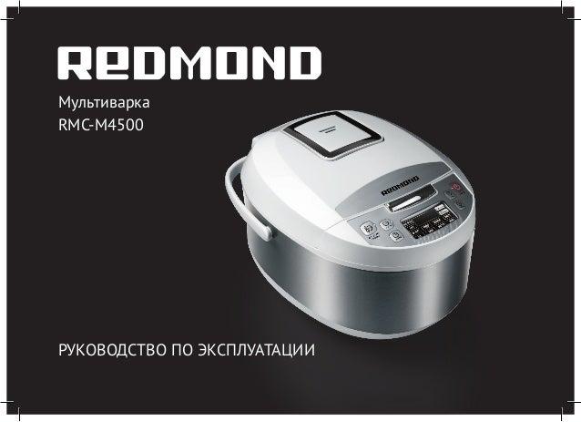 Redmond  rmc m4500