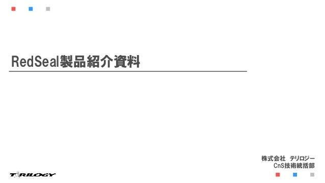 株式会社 テリロジー CnS技術統括部 RedSeal製品紹介資料