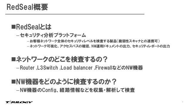 RedSeal製品紹介資料(テリロジー第一) Slide 2