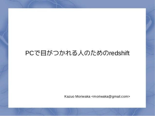 PCで目がつかれる人のためのredshift        Kazuo Moriwaka <moriwaka@gmail.com>