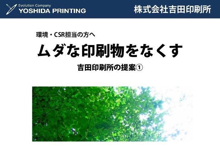 株式会社吉田印刷所環境・CSR担当の方へムダな印刷物をなくす       吉田印刷所の提案①