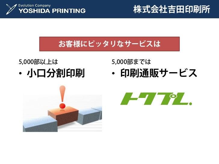 株式会社吉田印刷所            お客様にピッタリなサービスは5,000部以上は          5,000部までは• 小口分割印刷           • 印刷通販サービス