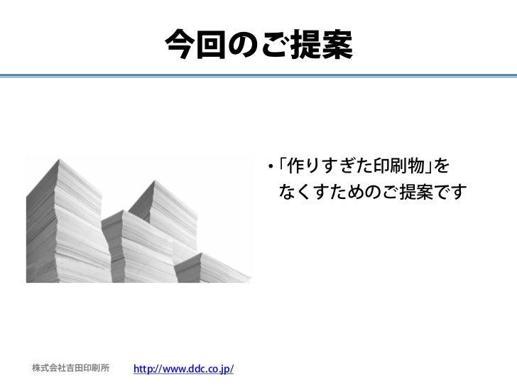 今回のご提案                                    • 「作りすぎた印刷物」を                                      なくすためのご提案です株式会社吉田印刷所   http:/...