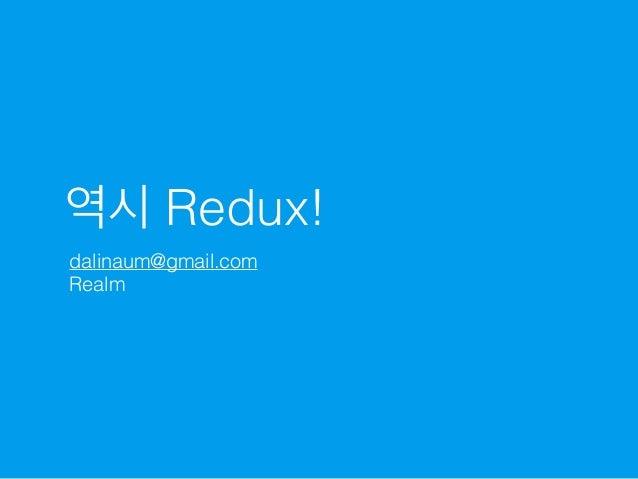 역시 Redux! dalinaum@gmail.com Realm