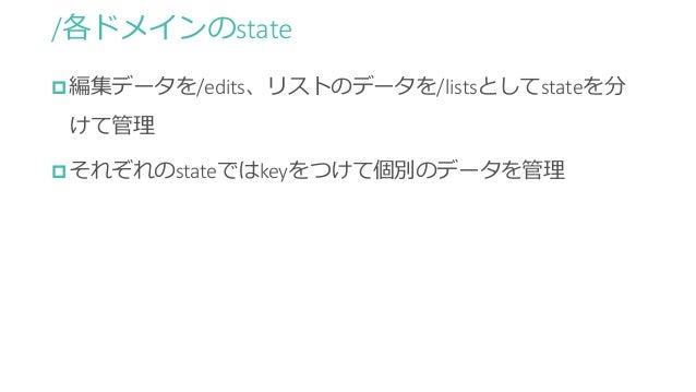 /各ドメインのstate 編集データを/edits、リストのデータを/listsとしてstateを分 けて管理 それぞれのstateではkeyをつけて個別のデータを管理