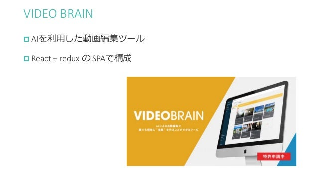 VIDEO BRAIN  AIを利用した動画編集ツール  React + redux の SPAで構成