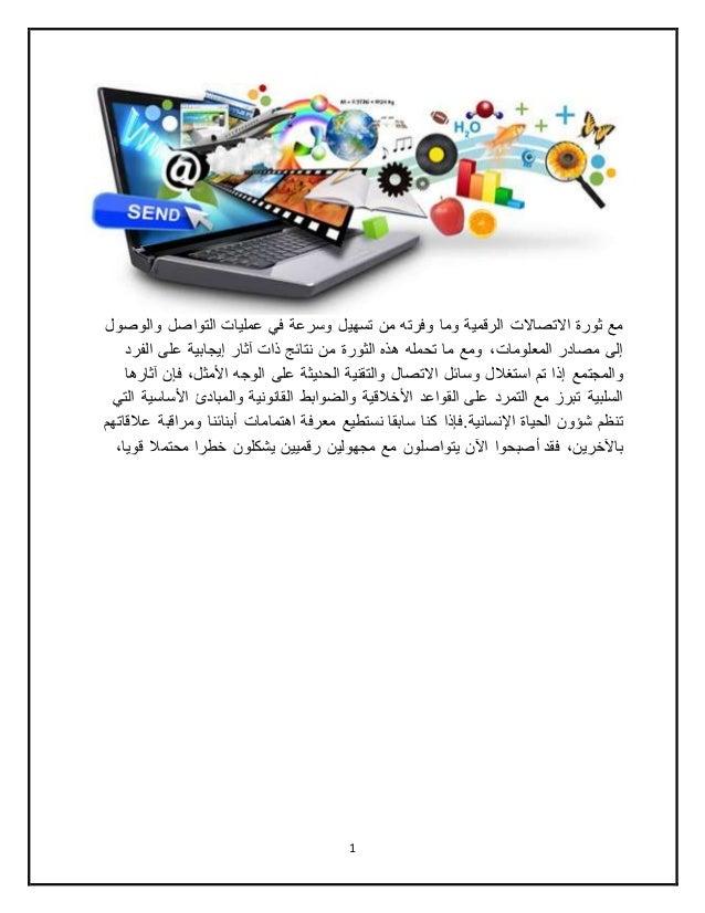 مع ثورة الاتصالات الرقمية وما وفرته من تسهيل وسرعة في عمليات التواصل والوصول  إلى مصادر المعلومات، ومع ما تحمله هذه الثورة...