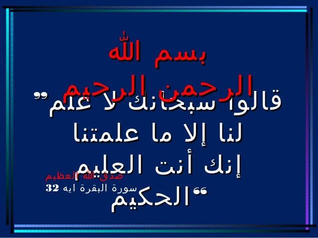 """بسم ا الرحمن الرحيم قالوا سبحانك ل علم""""  قالوا سبحانك ل علم"""" لنا إل ما علمتنا إنك أنت العليم """" الحكيم صدق ا..."""
