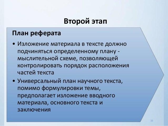 referat prezentation   реферата должен раскрывать тему обладать связностью и цельностью 16 Второй этап План