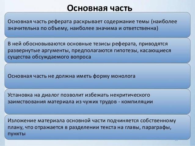 referat prezentation   18 Основная часть Основная часть реферата