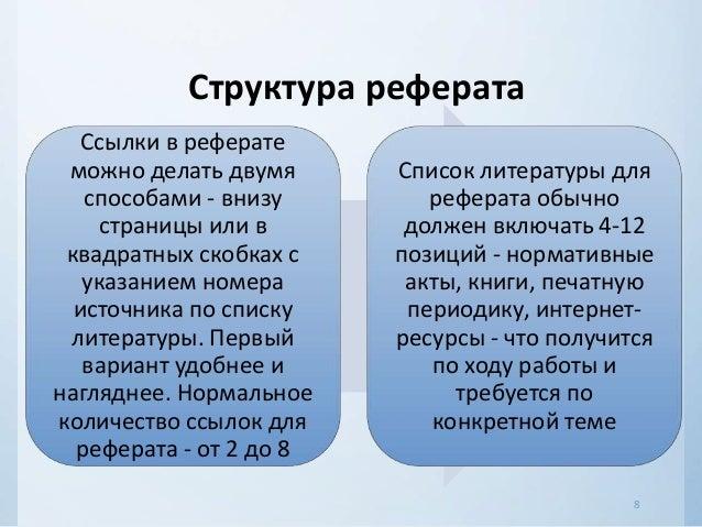 referat prezentation   8 Структура реферата