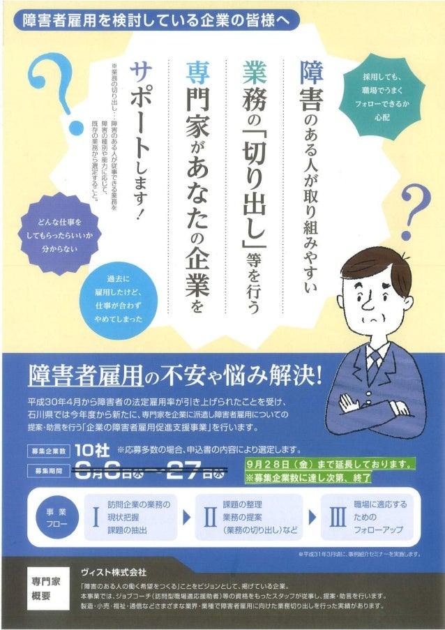 平成30年度「企業の障害者雇用促進支援事業」のチラシ 石川県