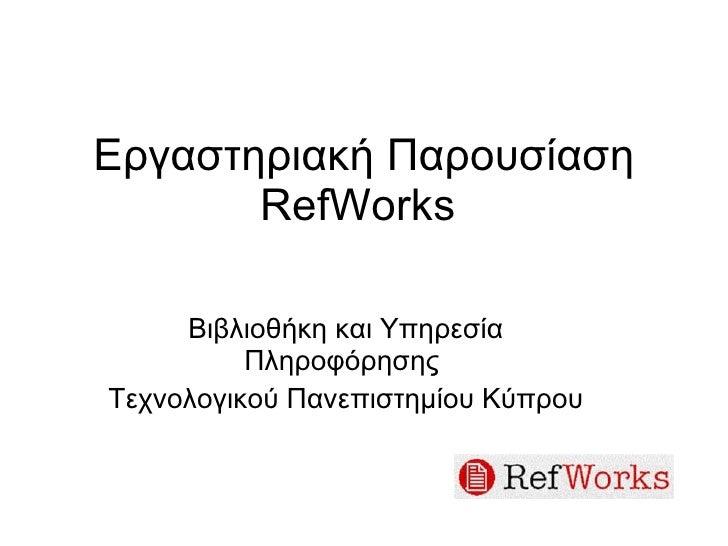 Εργαστηριακή Παρουσίαση RefWorks   Βιβλιοθήκη και Υπηρεσία Πληροφόρησης  Τεχνολογικού Πανεπιστημίου Κύπρου