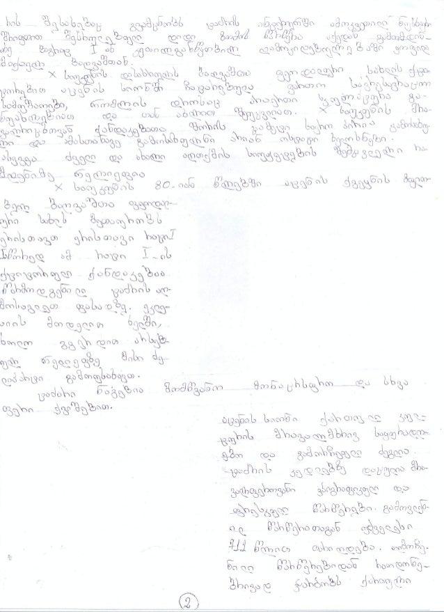 ატენის სიონი, გზამკვლევი - რეფერატი