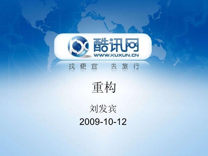 重构 刘发宾 2009-10-12