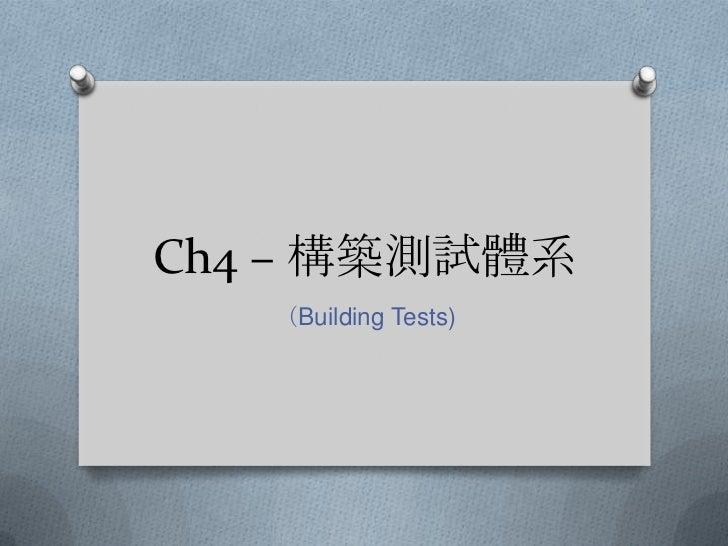 Ch4 – 構築測試體系<br />(Building Tests)<br />