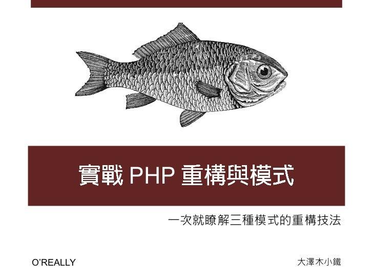 PHP             一次就瞭解三種模式的重構技法O'REALLY               大澤木小鐵