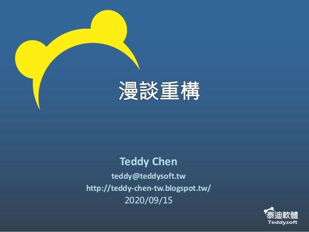 Teddy Chen teddy@teddysoft.tw http://teddy-chen-tw.blogspot.tw/ 2020/09/15