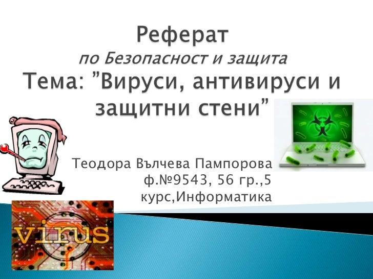 Теодора Вълчева Пампорова         ф.№9543, 56 гр.,5         курс,Информатика