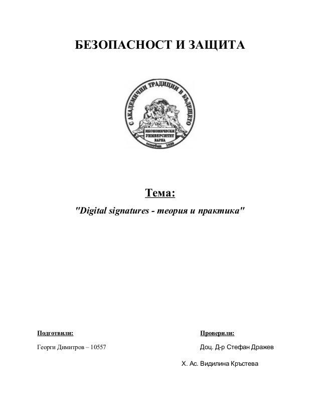 """БЕЗОПАСHОСТ И ЗАЩИТА                              Tема:              """"Digital signatures - теория и практика""""Подготвили:  ..."""
