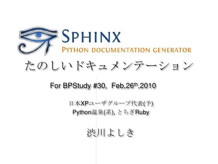 たのしいドキュメンテーション<br />For BPStudy #30,  Feb,26th,2010<br />日本XPユーザグループ代表(予)<br />Python温泉(系), とちぎRuby<br />渋川よしき<br />