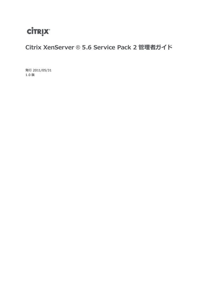 Citrix XenServer ® 5.6 Service Pack 2 管理者ガイド発行 2011/05/311.0 版