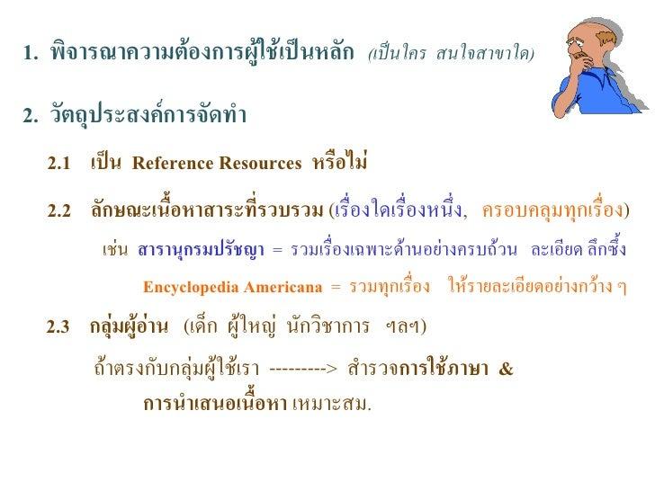 เกณฑ์การประเมินค่า Reference resources Slide 2