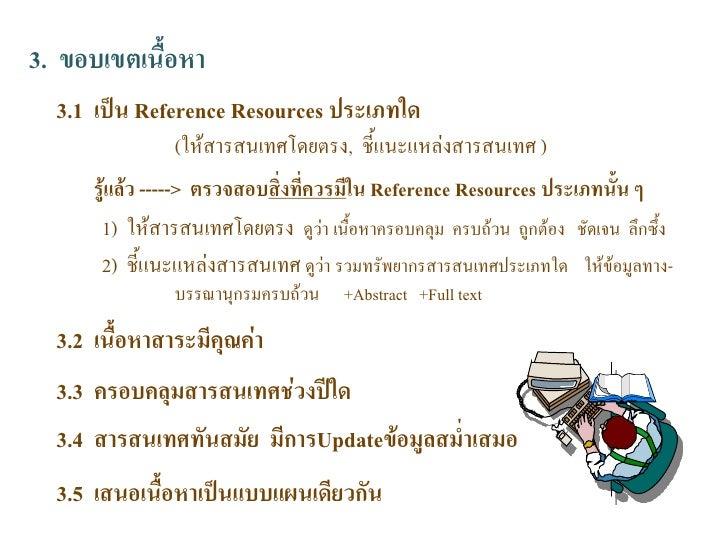 เกณฑ์การประเมินค่า Reference resources Slide 3