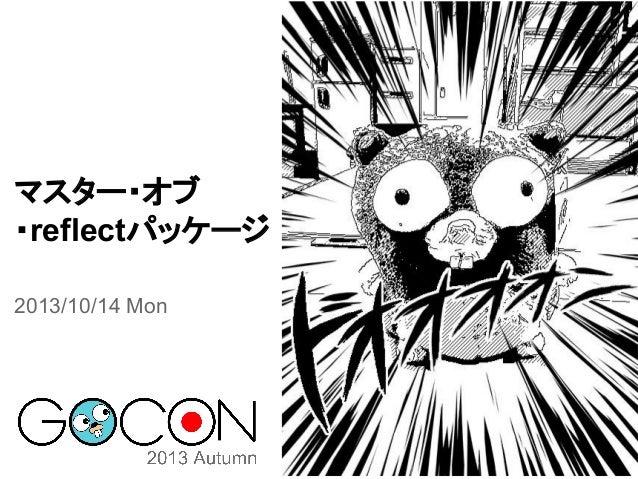 マスター・オブ ・reflectパッケージ 2013/10/14 Mon