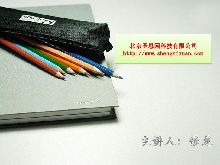 北京圣思园科技有限公司http://www.shengsiyuan.com