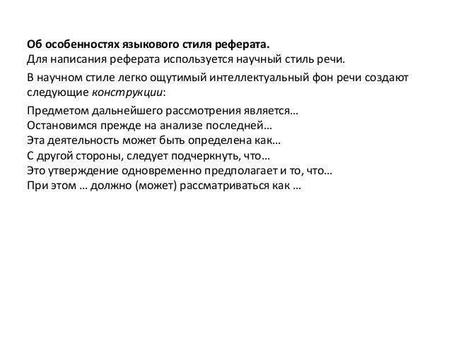 referat lection  22 Об особенностях языкового стиля реферата
