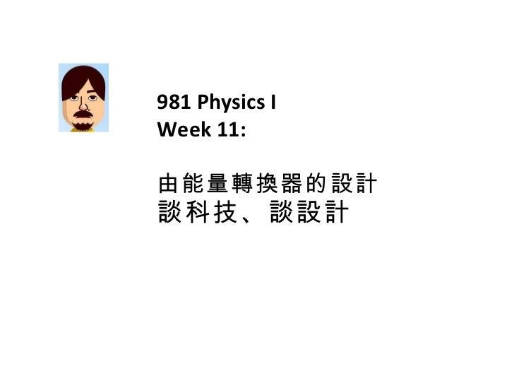 981 Physics I Week 11: 由能量轉換器的設計 談科技、談設計