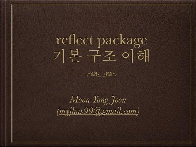 reflect package 기본 구조 이해 Moon Yong Joon (myjlms99@gmail.com)